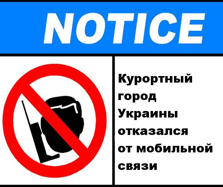 Нет мобильным