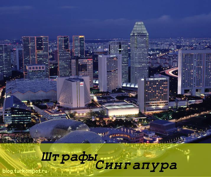 Штрафы Сингапура