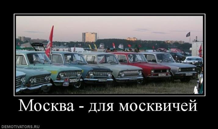 Почему в москве нет работы для москвичей